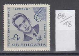48K88 / 1569 Bulgaria 1965 Michel Nr. 1513 - Konstantin Feoktistov - Cosmonaut  , Flight Of Voskhod , Bulgarie - Space