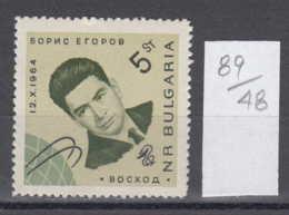 48K89 / 1570 Bulgaria 1965 Michel Nr. 1514 - Boris Yegorov - Physician , Flight Of Voskhod , Bulgarie - Space