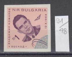 48K91 / 1573 Bulgaria 1965 Michel Nr. 1517 - Vladimir Komarov Test Pilot , Flight Of Voskhod , Bulgarie - Space