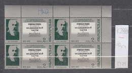 2884 K Bulgaria 1979 100 Years Public Health Ordinance  - Prof. Dimitur Mollov, Founder Of The Authority ** MNH Bulgarie - Bulgaria
