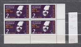 2609 K Bulgaria 1976 Dimitri Polianov  Poet Writer ** MNH / D. Poljanov (1876-1953), Schriftsteller Bulgarie Bulgarien - Bulgaria