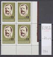 2152 K Bulgaria 1971 George Rakovski Revolutionary  ** MNH G. Rakovski (1821-1867), Publizist, Politiker Und Revolutiona - Bulgaria