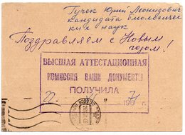Moskva Odessa Ukraine  1971 - Lettres & Documents