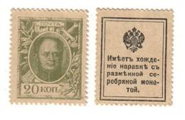 Russia 20 Kopeks 1915 *L* - Russia