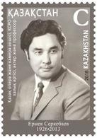 Kazakhstan 2018.Opera Singer Of Kazakhstan E.Serkebaev.  NEW!!! - Kazakhstan