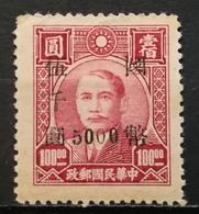 1948 CHINA MVLH NG Kweilin Dr Sun Yat-sen Overprint - Chine