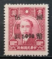 1948 CHINA MH NG Kweilin Dr Sun Yat-sen Overprint - Chine