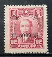 1948 CHINA MNH NG Kweilin Dr Sun Yat-sen Overprint - Chine
