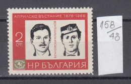 48K158 / 1673 Bulgaria 1966 Michel Nr. 1613 - Georgi Benkovski Todor Kableshkov  LION 90th Anniv Of April Uprising 1876 - Militaria