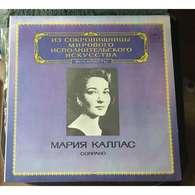 Maria Callas, Soprano: Verdi; Spontini; Bellini; Donizetti; Verdi - Classical