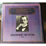 Vassili Petrov, Bass: Glinka, Mussorgsky, Rossini, Gounod, Schumann, Massenet, Alnaes, Dargomyzhsky - Classical