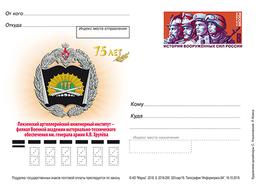 2018-320 Postal Card OS Russia MILITARIA:75 Years Of The Penza Artillery Engineering Institute - Militaria