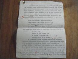 Ancien Document RUSSE à Identifier - Vieux Papiers