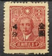 1948 CHINA MLH NG Gold Yuan Union Surcharge - Chine