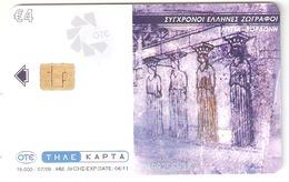 Greece-Modern Greek Painters-Bordoni  Tirage 15.000,07/2009,used - Grèce
