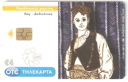 Greece-Traditional Costume(Man From Kos), Tirage 10.000, 08/2010,used - Greece