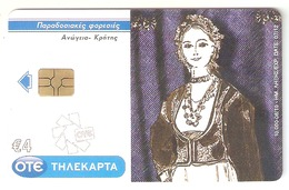 Greece-Traditional Costume(Woman From Crete), Tirage 10.000, 08/2010,used - Greece