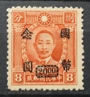 1946 CHINA MNH-MVLH NG Martyrs Of Revolution Overprint - Chine