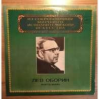 Lev Oborin, Piano: Chopin Nocturne; Mazurkas; Ballade; Rachmaninov Six Etudes-Tableaux; Liszt Hungarian Rhapsody No 2 - Classical