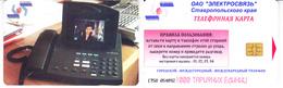Phonecard   Russia. Stavropol  1000 Units - Russie