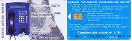 Phonecard   Russia. Yakutiya  200 Units 01.05.05 - Russie