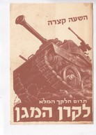 Israel Defense Bond Advertising Card With Hebrew Text, Tank Illustration,  1956 Card [22392] - Militaria