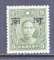 JAPANESE OCCUPATION   HONAN  3 N 13a  Type  I  Perf. 12 1/2   **   No Wmk. - 1941-45 Chine Du Nord