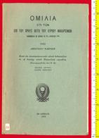 B-33922 Greece 1953. A.Makrakis: The Talk On The Mountain Of Jesus. Brochure 40 Pg, - Boeken, Tijdschriften, Stripverhalen