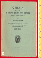 B-33922 Greece 1953. A.Makrakis: The Talk On The Mountain Of Jesus. Brochure 40 Pg, - Livres, BD, Revues