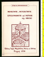 B-36219 Pyrgos Greece 1990. The Monasteries Of Ilia. Book 104 Pages - Livres, BD, Revues