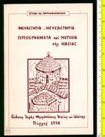 B-36219 Pyrgos Greece 1990. The Monasteries Of Ilia. Book 104 Pages - Boeken, Tijdschriften, Stripverhalen