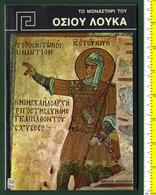 B-36228 Greece. The Monastery Of St. Loukas. Book 158 Pages - Boeken, Tijdschriften, Stripverhalen
