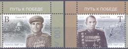 2018. Transnistria,Way Of Victory, WW II, 2v, Mint/** - Moldova