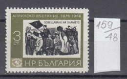 48K159 / 1674 Bulgaria 1966 Michel Nr. 1614 - Fahnenweihe , FLAG , LION  90th Anniv Of April Uprising 1876 - Militaria
