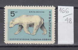 48K166 / 1685 Bulgaria 1966 Michel Nr. 1622 - Polar Bear Ursus Maritimus  Ours Polaire Eisbär , Sofia Zoo Animals - Bären