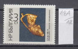 48K184 / 1726 Bulgaria 1966 Michel Nr. 1664 - RHYTON MIT WIDDERKOPF  Thracian Gold Treasures Of Panagyurishte - Museums