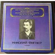 Nikolai Figner, Tenor: Meyerbeer; Auber; Verdi; Mascagni; Puccini; Gounod; Cui - Classical