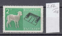 48K217 / 1789  Bulgaria 1967 Michel Nr. 1727 - Economic Achievements SCHAFZUCHT STALLUNGEN AUS VOGELSCHAU - Usines & Industries