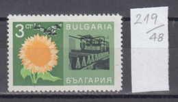 48K219 / 1790  Bulgaria 1967 Michel Nr. 1728 - Economic Achievements - Honey Bee . SONNENBLUMEN , Ölpresse - Usines & Industries
