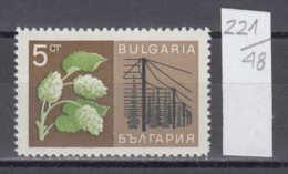48K221 / 1792  Bulgaria 1967 Michel Nr. 1730 - Economic Achievements - Hops HOPFEN , HOPFENFELD MIT BETONPFEILERN - Usines & Industries