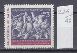 48K224 / 1801  Bulgaria 1967 Michel Nr. 1739 - Vladaya Uprising 1918 , HORSE GUN  50th Anniv Of October Revolution - Militaria
