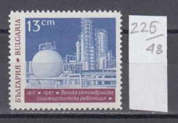 48K225 / 1803  Bulgaria 1967 Michel Nr. 1741 - OIL SCHEIDEANLAGE ,  50th Anniv Of October Revolution - Usines & Industries