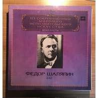 Feodor Shalyapin, Bass: Koenemann; Korganov; Gounod; Tchaikovsky; Glinka; Schubert - Classical