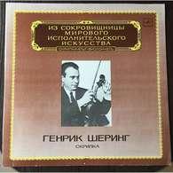 Henryk Szeryng, Violin: Beethoven Sonata No 9 In A Major, Op.47; Sonata No 5 In F Major, Op.24 - Classical