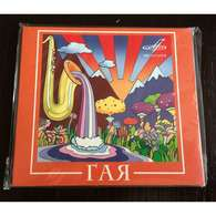 GAYA / QUAYA (Azerbaijan SSR): GAYA Azerbaijan Jazz Beat - Country Et Folk