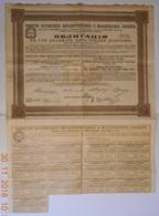 OBLIGATION RUSSE Sté Des USINES METALLURGIQUES Et MECANIQUES D'ISTIA De 125 Roubles 1897 - Russia