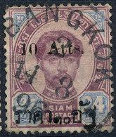Stamp Siam Thailand 1882-99 Overprint Used Lot136 - Thaïlande