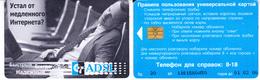 Phonecard   Russia. Yakutiya  20 Units 01.02. 2006 - Russia
