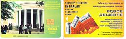 Phonecard   Russia. Nalchik  300 Units - Russia