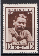 Russia 1932 Unif. 460 */MH VF/F - 1923-1991 URSS